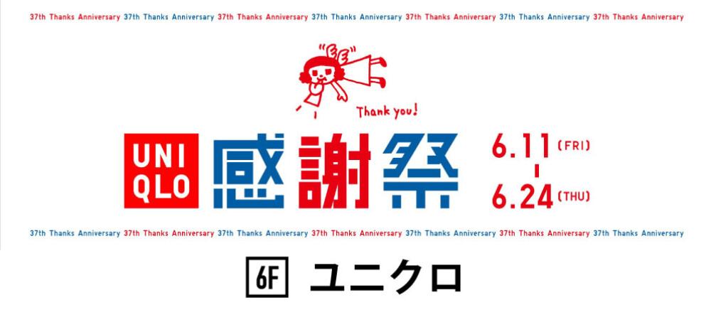 ◆6F ユニクロ感謝祭