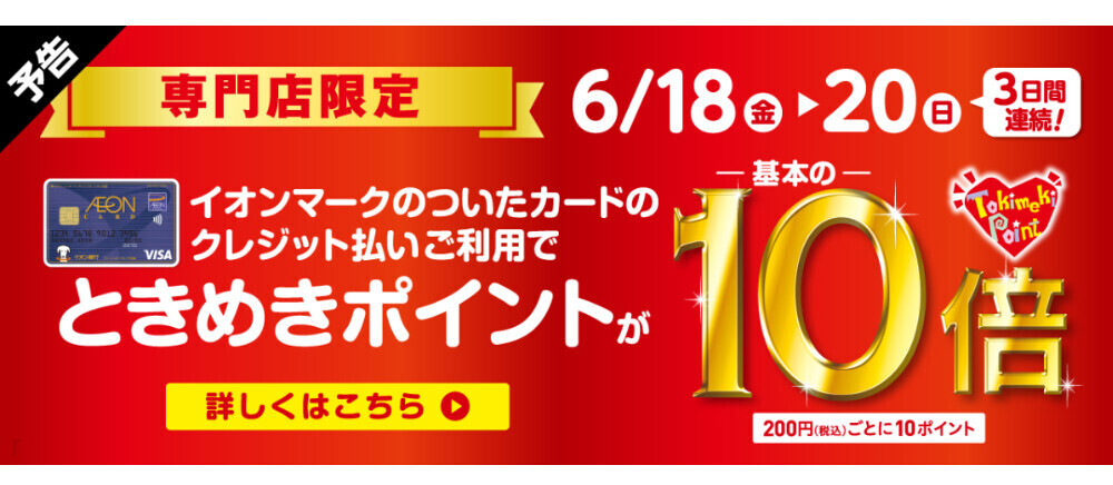 【期間限定】イオンカードでおトク!ときめきポイント10倍