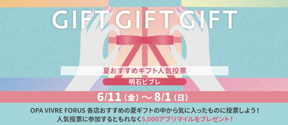 【アプリ】夏のおすすめギフト人気投票