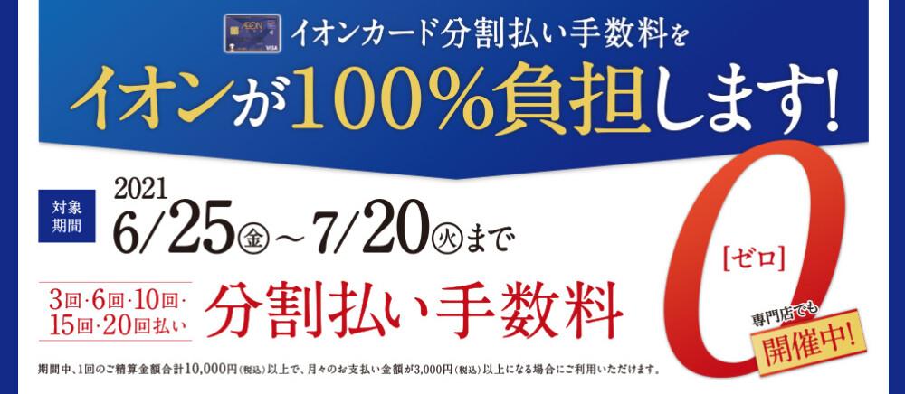 イオンカード分割払い手数料をイオンが100%負担します!