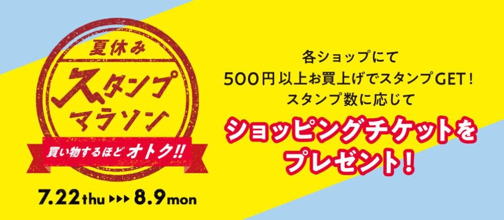 【OPAアプリ会員限定】 夏休みスタンプマラソン