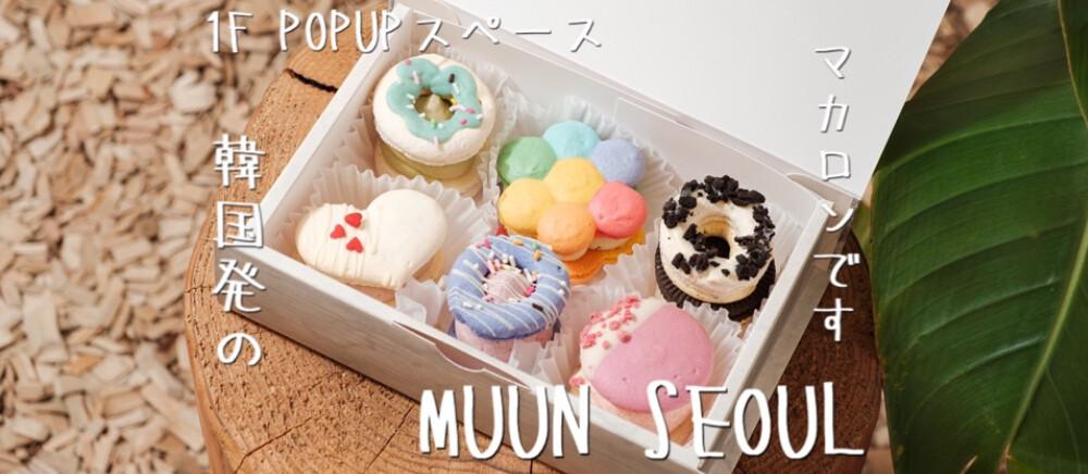 【韓国発】MUUN SEOULオープン!【太っちょマカロン?!】