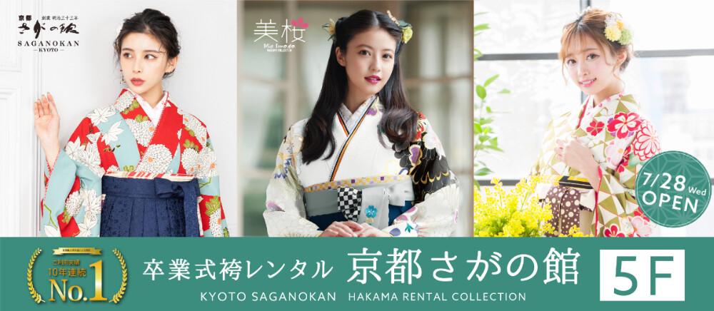 「京都さがの館」オープン