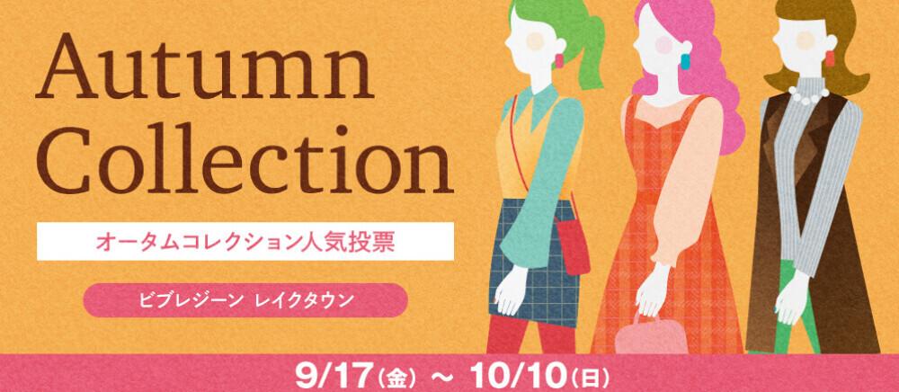 【アプリ】オータムコレクション人気投票♪