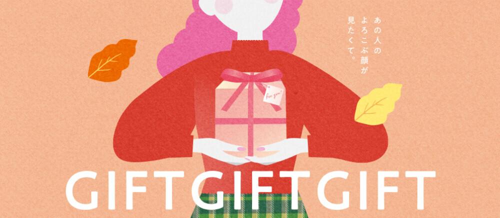 GIFT GIFT GIFT 特集