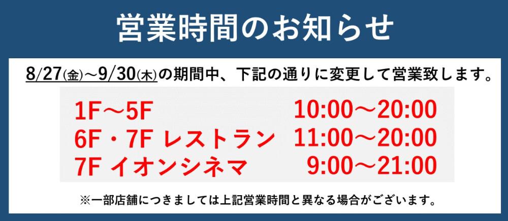 8/27(金)~9/12(日)営業時間のお知らせ