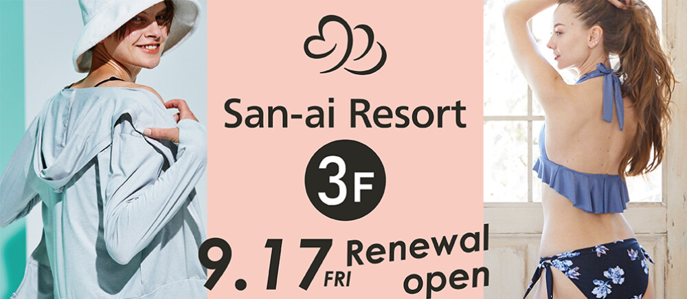『San-ai resort』RENEWAL OPEN