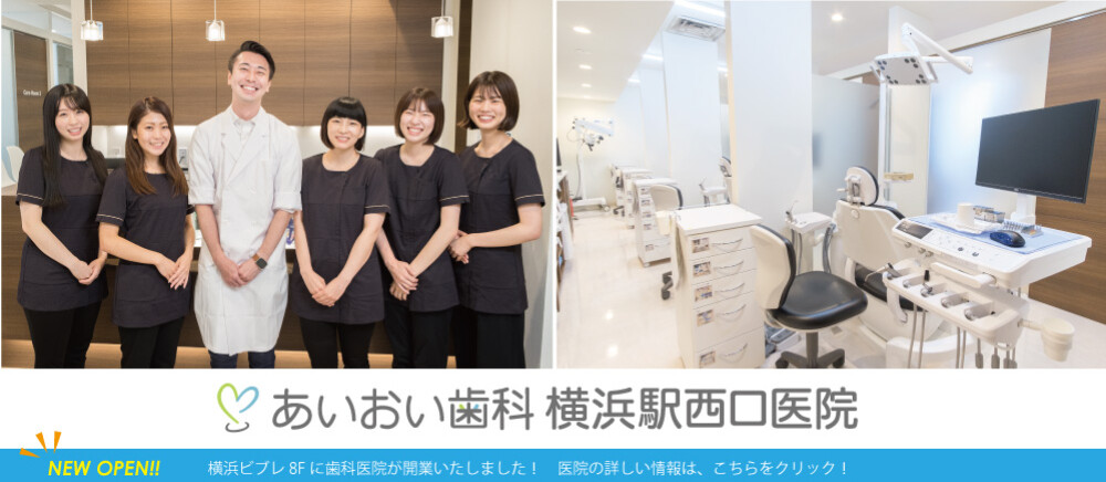 あいおい歯科 横浜駅西口医院 開業