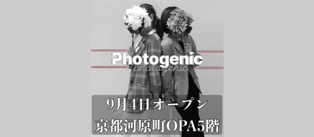 5F『セルフ写真館フォトジェニック』NEW OPEN