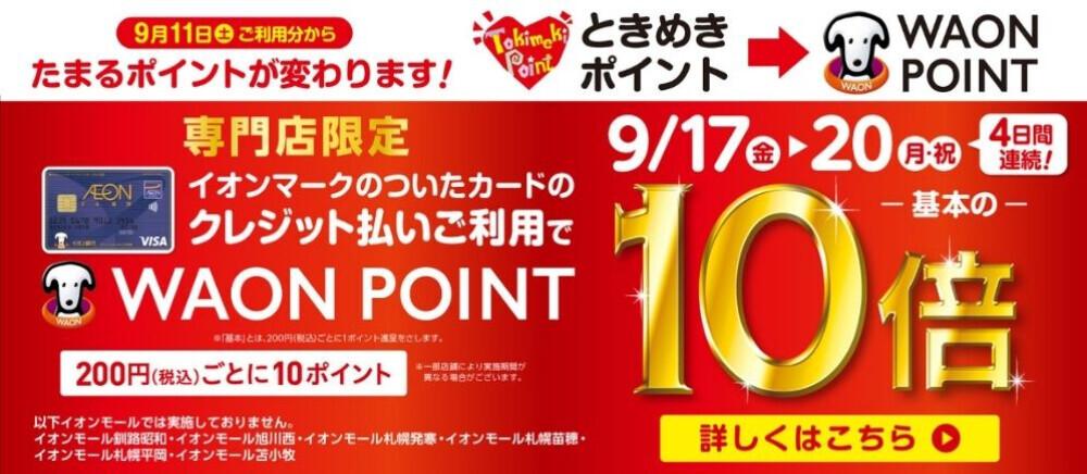 イオンマークカードのクレジット払いご利用で WAON POINT 10倍!