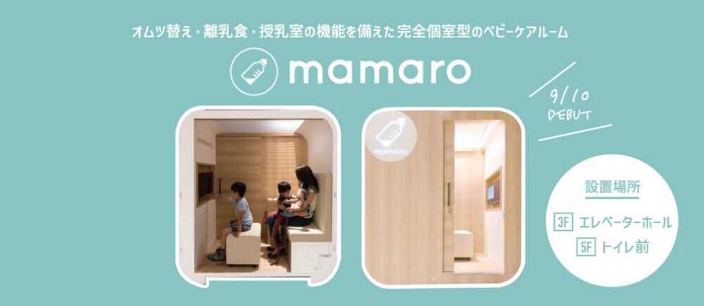 mamaro