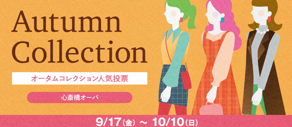 AUTUMN COLLECTION 人気投票