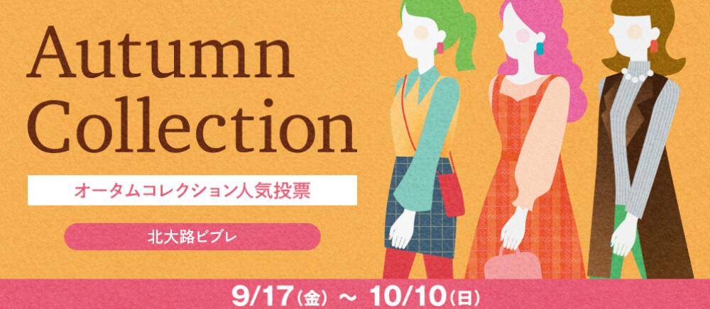 【アプリ】 オータムコレクション人気投票
