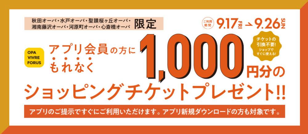 アプリショッピングチケットプレゼント!!
