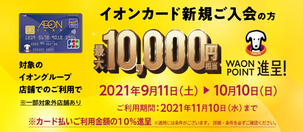 イオンカード新規入会WAONPOINT進呈!最大10,000円相当
