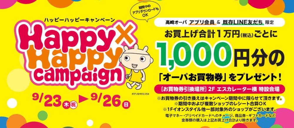 9/23~9/26 ハッピーハッピーキャンペーン開催!