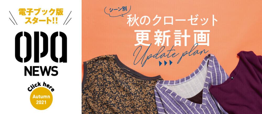 ◇OPA NEWS秋号 電子ブック版◇
