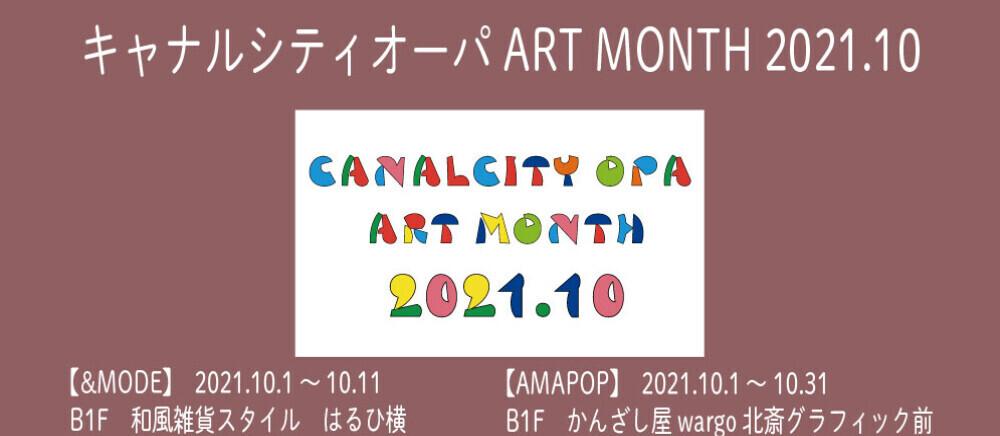 キャナルシティオーパ ART MONTH 2021.10
