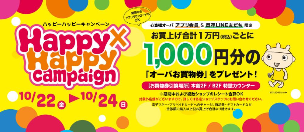Happy×Happy Campaign