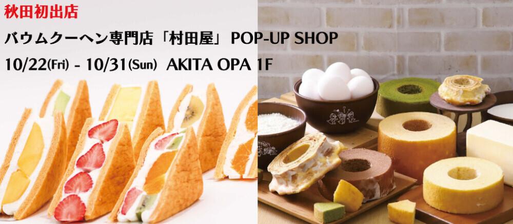 村田屋 POP-UP SHOP