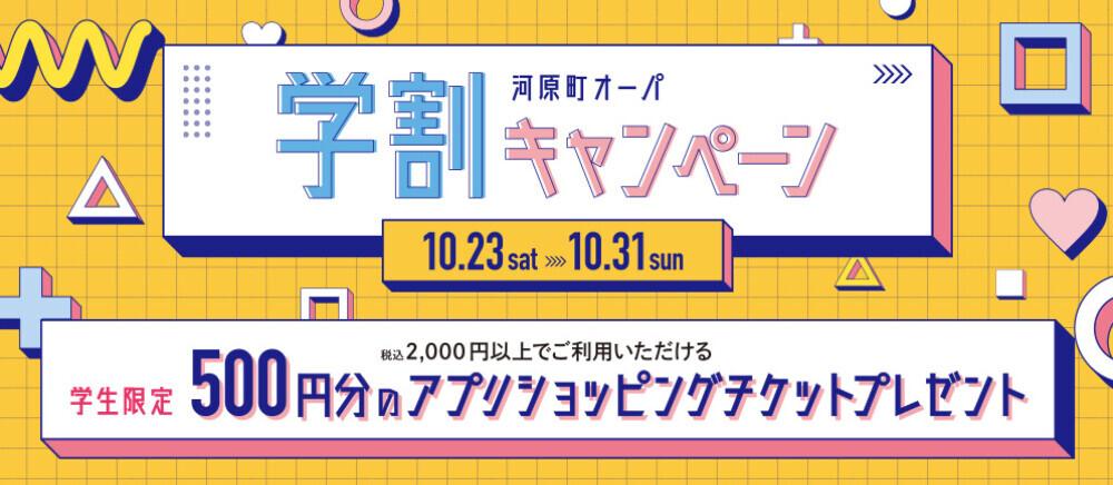 学割キャンペーン★500円ショッピングチケットプレゼント!!