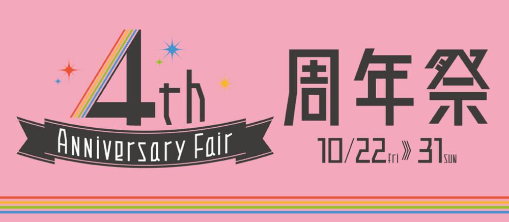 周年祭 ~4th Anniversary Fair~