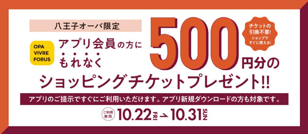【八王子オーパ限定】ショッピングチケット 500円プレゼント!