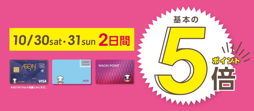 WAON ポイント5倍 10/30(土)~10/31(日)