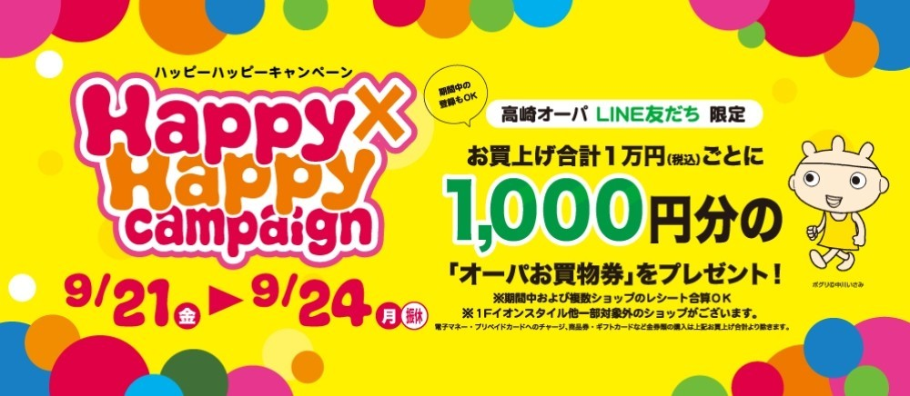 Happy×Happyキャンペーン