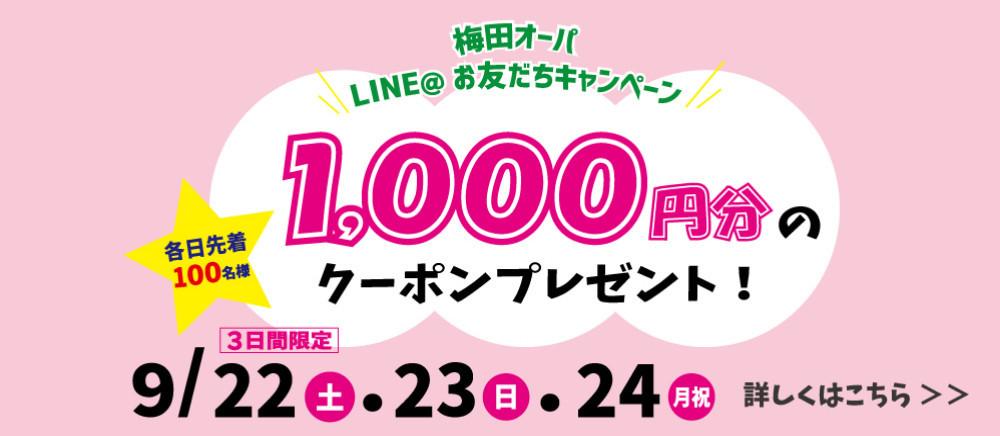LINE@お友だち限定キャンペーン!