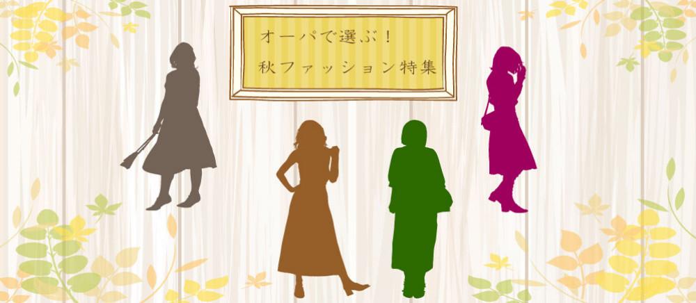 秋ファッション