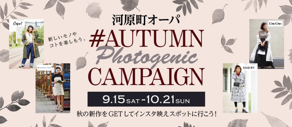 #AUTUMN Photogenic CAMPAIGN  秋の新作をGETしてインスタ映えスポットに行こう!