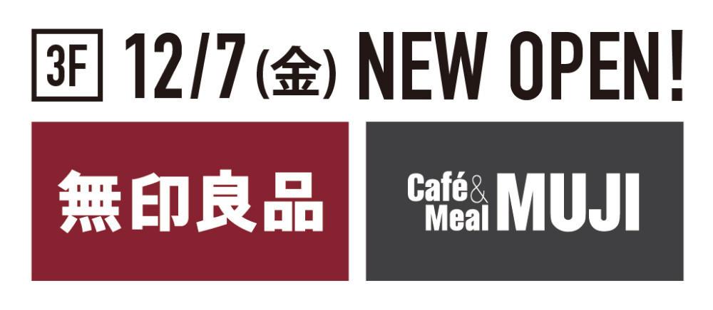 ◆3F「無印良品」「Cafe&Meal MUJI」オープン!