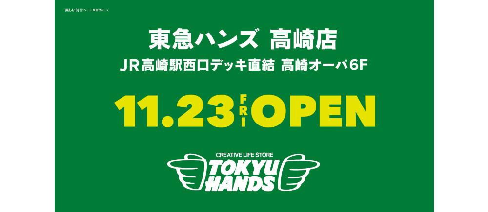 東急ハンズ 11/23(金) NEW OPEN!