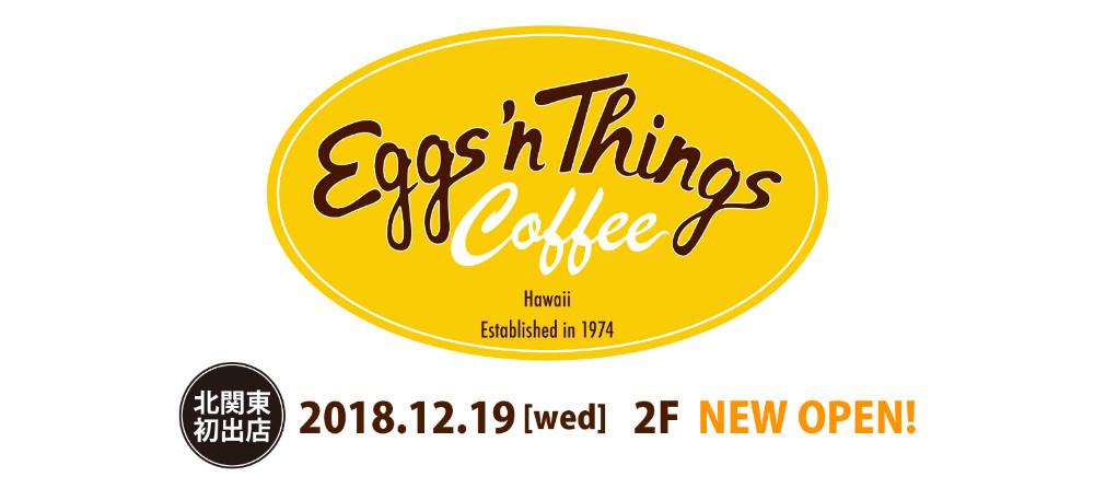 エッグスンシングス コーヒー 12/19(水) NEW OPEN