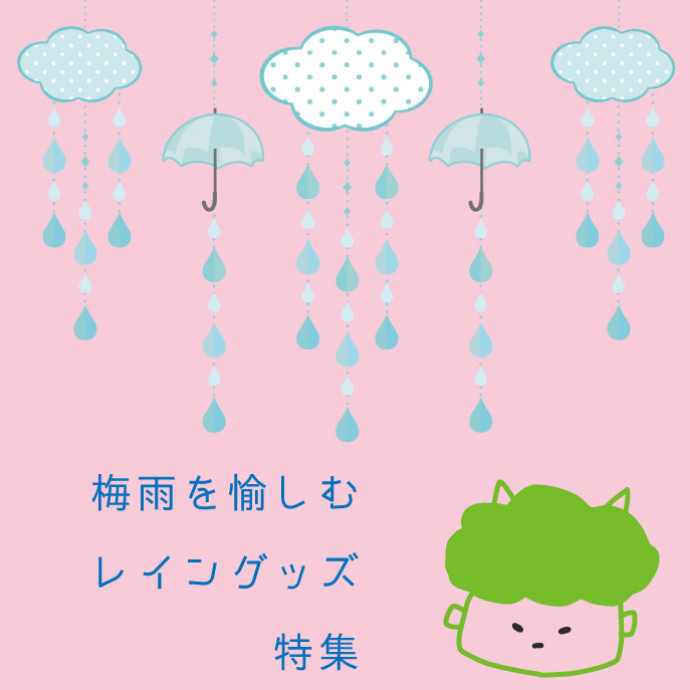 雨を愉しむ♪ レイングッズ