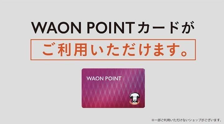 WAONPOINTカードがご利用いただけます。