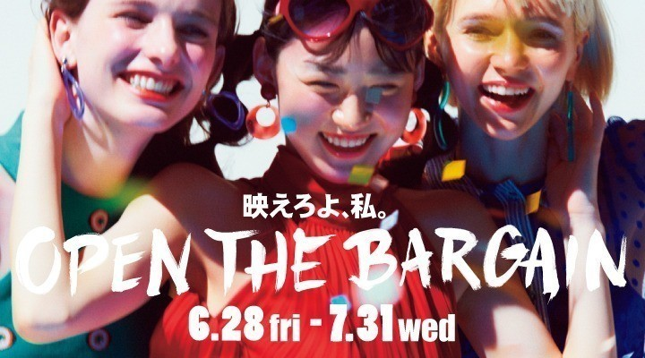 映えろよ、私。OPEN THE BARGAIN