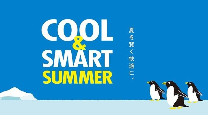 2019 COOL&SMART SUMMER