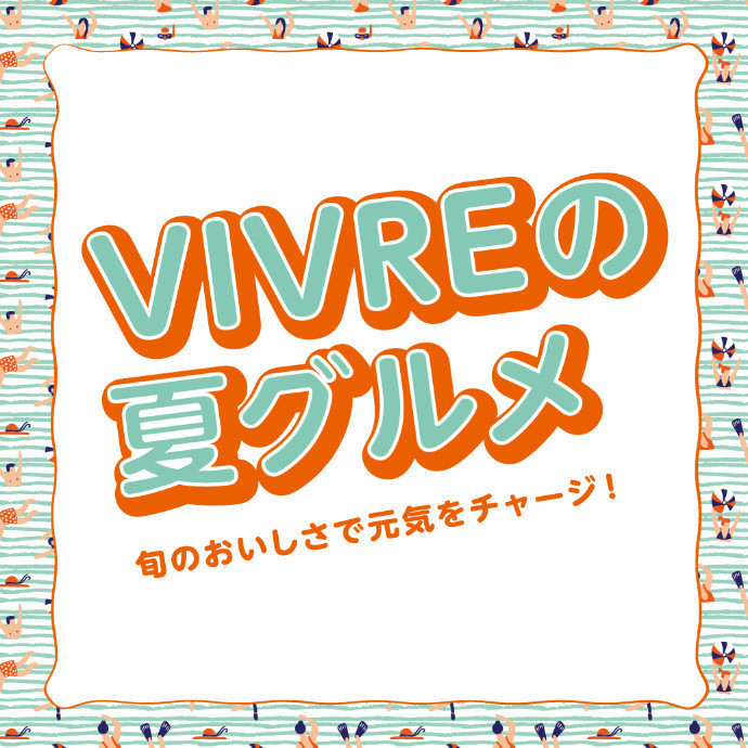 VIVREの夏グルメ!