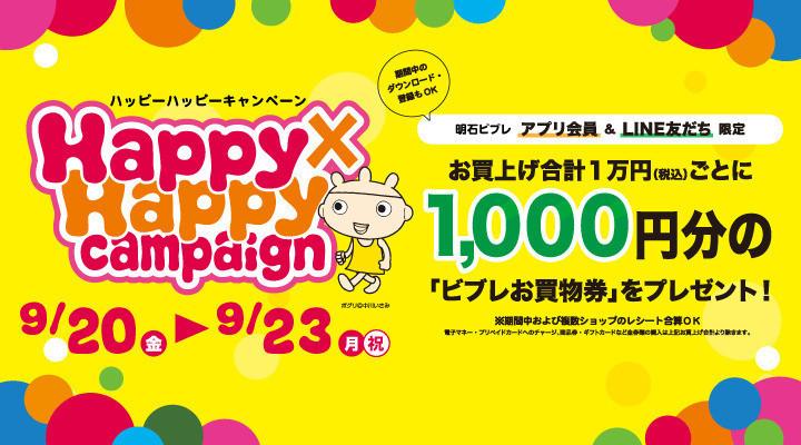 Happy×Happy campaign!!
