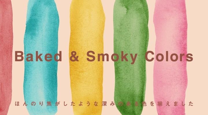 秋のトレンドカラー 【 Baked&Smoky Color 】