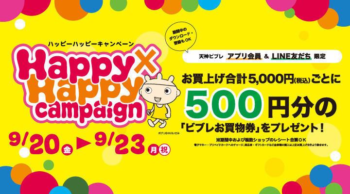 Happy×Happy campaign開催!