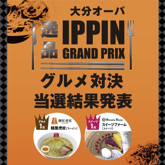 当選結果発表!    逸品グランプリ   ~グルメ対決~
