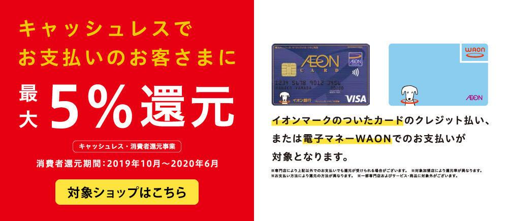 イオンカード・電子マネーWAONのお支払いで最大5%還元!