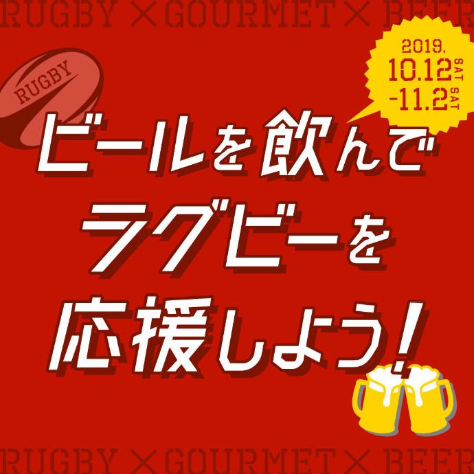 ビールを飲んで ラグビーを応援しよう!