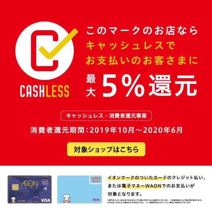 〈10/21(月)スタート〉イオンマークのカード・電子マネーWAONのお支払いで最大5%還元
