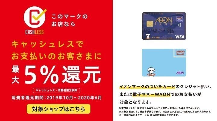 「イオンマークのカード・電子マネーWAONのお支払で最大5%還元」