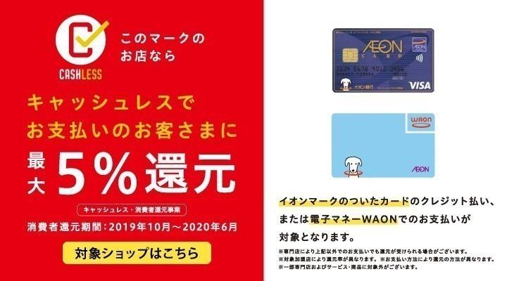 【キャッシュレス】イオンマークのカード・電子マネーWAONのお支払いで最大5%還元