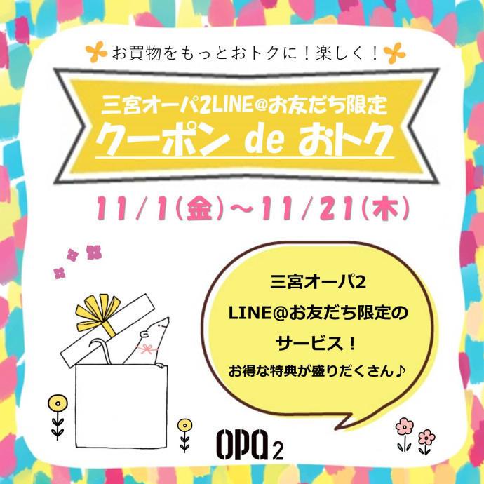 三宮オーパ2 LINE@お友だち限定『クーポン de おトク』